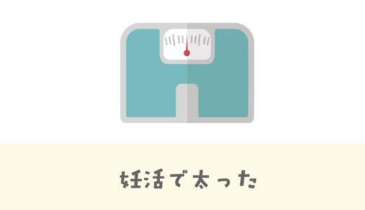 妊活で太りました。BMIで適正体重なら気にしなくて良い?!【痩せすぎ太り過ぎ問題】