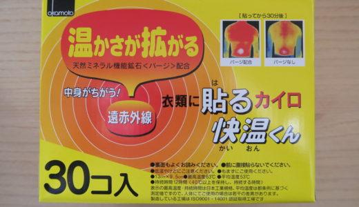 妊活の冷え対策には腎兪(じんゆ)に遠赤外線カイロがおすすめ!
