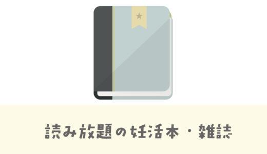 【毎月更新】無料体験で読み放題対象の妊活本・雑誌まとめ