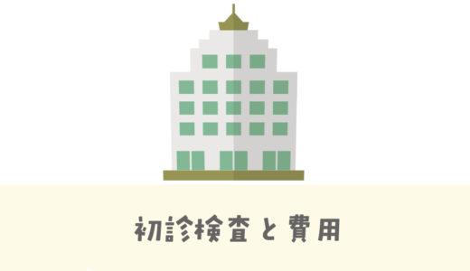 関西で人気の不妊治療クリニックでの初診検査項目と料金を公開