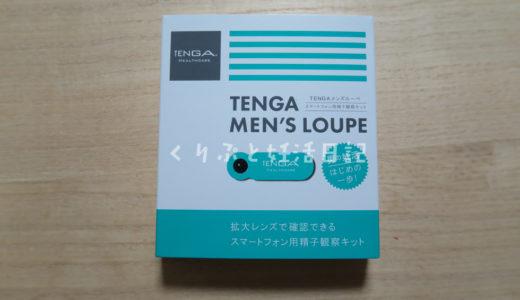 テンガ メンズ ルーペ(TENGA MEN'S LOUPE )の口コミ体験レビュー