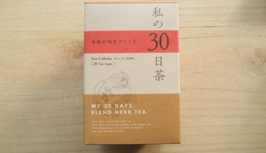 生活の木で私の30日茶・女性の味方ブレンドを購入してみた【レビュー・口コミ】